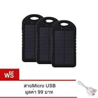 Akiko แบตสำรองโซลาร์เซลล์กันน้ำ Power Bank Solar cell + Waterproof ความจุ 50000 mAh (แพค3ชิ้น) แถมสายMicro USB