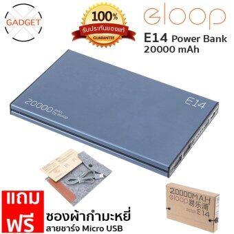 นำเสนอ Eloop รุ่น E14 Power Bank 20000mAh ฟรี ซองกำมะหยี่ นำเสนอ