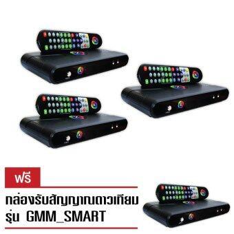 GMM Z กล่องรับสัญญาณดาวเทียม รุ่น SMART (แพ็ค 3 แถม 1)