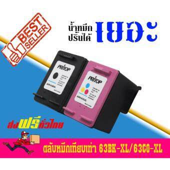 HP ink Cartridge 63BK-XL/63CO-XL ใช้กับปริ้นเตอร์ ENVY 4512/4516/4520/4522/4655 Pritop ดำ 1 ตลับ สี 1ตลับ