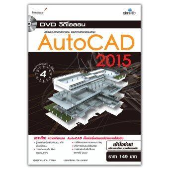 DVD สอนการเขียนแบบทางวิศวกรรม และสถาปัตยกรรมด้วย AutoCAD 2015