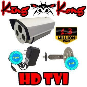 กล้องวงจรปิด CCTV ทรงกระบอก HD TVI 1.3 Mega pixel(สีขาว) 720p/960p HD และอนาล็อก เลนส์ 4mm ฟรีอะแดปเตอร์ ฟรีวงเล็บกล้อง