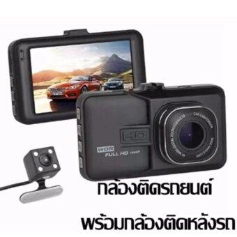 กล้องบันทึกวิดีโอในรถ กล้องติดรถยนต์ พร้อมกล้องหลัง Dual Lens FULL HD CAR DVR Lens Wide 170 องศา จอ 3 นิ้ว รุ่น T626