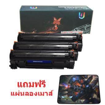 HP Best4u CE285A/285A/85/85A Black *3 ตลับ ตลับหมึกเลเซอร์เทียบเท่า