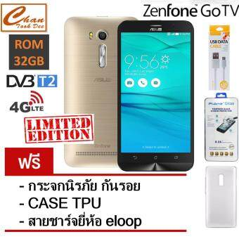 ASUS Zenfone Go 5.5 DTV (ZB551KL) 32GB - Gold ฟรี กระจกนิรภัย กันรอย + สายชาร์จ ยี่ห้อ eloop + CASE TPU
