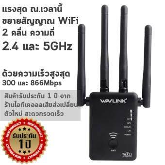 WAVLINK WiFi Repeater 2 คลื่นความถี่ 2.4/5GHz,11AC