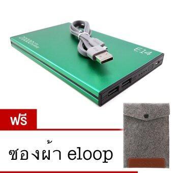 Eloop E14 Power Bank 20000 mAh (สีเขียว) แถมฟรี ซองผ้า eloop