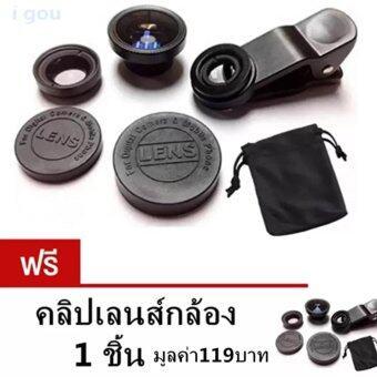 DIDO LIEQI Premium Clip Lens LQ-001 Super Wide คลิปเลนส์มือถือ 3 in 1 (Black)ซื้อ 1 แถม 1 มูลค่า119บาท