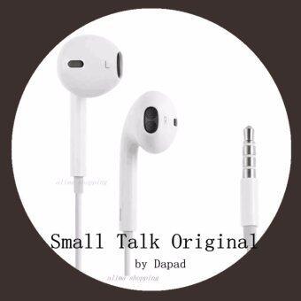 Dapad หูฟัง แท้100% Small Talk Original 100% Dapad smalltalk earphones (ใช้งานได้กับ iPhone / samsung / huawei /oppo/vivo/ipad/ipod/tablet/android/ i phone /ios/Smart phone ทุกรุ่น) สมอทอล์ค