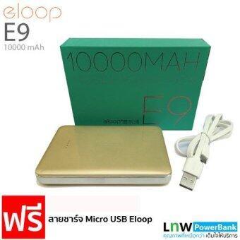 Eloop Power Bank 10000mAh รุ่น E9 (สีทอง)
