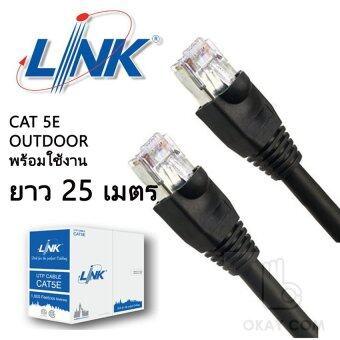 Link UTP Cable Cat5e Outdoor 25M สายแลน(ภายนอกอาคาร)สำเร็จรูปพร้อมใช้งาน ยาว 25 เมตร (Black)