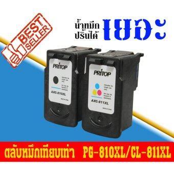 Pritop/Canon ink Cartridge PG-810XL/CL-811XL ใช้กับปริ้นเตอร์ Pixma iP2770/2772/MP237/245/258/287/486 ดำ 1 ตลับ สี 1ตลับ