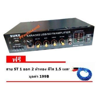 SUKEเครื่องขยายเสียง AC/DC เล่นUSB MP3 SDCARDรุ่น SUKE 3000 ฟรีสาย ST 1ออก2 หัวทองสีใส 1.5เมตร