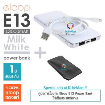 Eloop E13 13000mAh Power Bank (สีขาวมิลค์) + ซองหนังลายเคฟลาร์