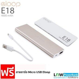มาใหม่ Eloop Power Bank 4000mAh รุ่น E18 (Gold) Free สาย Micro USB รีวิวสินค้า