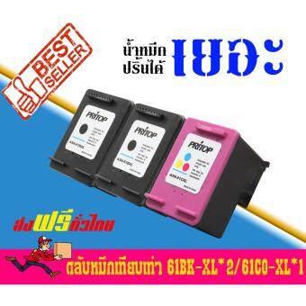 HP ink Cartridge 61BK-XL/61CO-XLใช้กับปริ้นเตอร์ DeskJet 1000/1050/1055/2050/3000/3050 Pritop ดำ 2 ตลับ สี 1 ตลับ