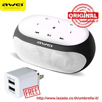 AWEI Y200 ลำโพงบลูทูธ HiFi Bluetooth Speaker V.3.0 (สีขาว) + Adapter USB หัวชาร์จ 2ช่อง 2.1A