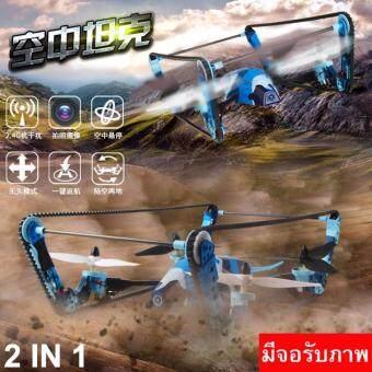 Drone ติดกล้องความละเอียดสูง รุ่น มีจอดูภาพ พร้อมระบบถ่ายทอดสดแบบ Realtime(NEW ระบบ ล็อกความสูง)+2 in 1 เล่นได้ทั้งบนพื้นดิน และเป็น Drone บังคับบินได้
