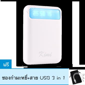 Kimi Power Bank 50,000 mAh แบตสำรอง รุ่น K3 (Blue)ฟรี ซองกำมะหยี่+สาย USB 3 in 1