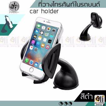 ali ที่วางโทรศัพท์ในรถ ที่จับโทรศัพท์ในรถ BLACK ที่วางมือถือในรถ หมุนได้360 องศา รุ่นZ1 B...