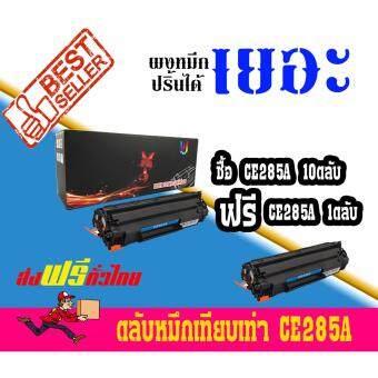HP CE285A (85A) Black ตลับหมึกเลเซอร์เทียบเท่า Best 4 U (ซื้อ10 ตลับ ฟรี 1 ตลับ)