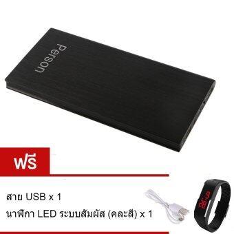 Person Power Bank 10,000 mAh รุ่น TS01 (สีดำ) ฟรี นาฬิกาLED (คละสี)+สายusb