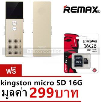 Remaxเครื่องบันทึกเสียง Voice Recorder 8GB RP1 gold+kingston micro sd c10 16G(299 บาท)