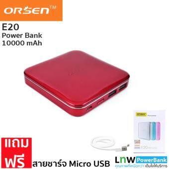 Orsen by Eloop รุ่น E20 สีแดง แบตเตอรี่สำรอง ความจุ 10000 mAh