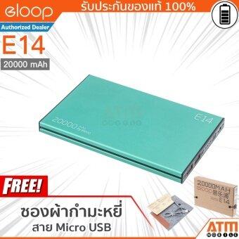 Eloop E14 แบตเตอรี่สำรอง Power Bank 20000mAh ฟรี ซองกำมะหยี่กันรอย