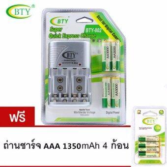 BTY ถ่านชาร์จ Rechargeable batteries AA 3000 mAh Ni-MH 4 ก้อน และ เครื่องชาร์จเร็ว แถมฟรี ถ่านชาร์จ AAA 1350 mAh 4 ก้อน ราคา340บาท