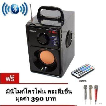 d-power ลำโพง Bluetooth speaker รุ่น DP-A11(สีดำ) แถมฟรี มินิไมค์โครโฟน คละสี1ชิ้น