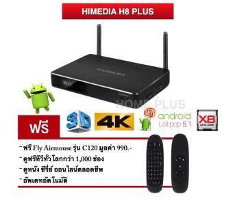 HiMedia H8 plus - Octa-core Cortex-A53 up to 1.5GHz 64-Bit. แถมฟรี Airmouse C120 + แอ็พดูทีวีทั่วโลก หนัง ซีรี่ย์ฟรีตลอดชีพ