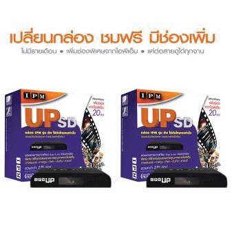 IPM UP SD กล่องรับสัญญาณดาวเทียม รองรับ Thaicom C/KU แพ็ค 2
