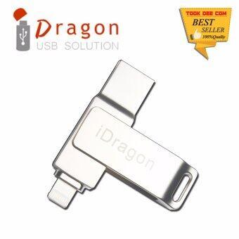(ของแท้เต็ม100%) iDragon iUSB Pro R016 32GB แฟลชไดร์ฟสำรองข้อมูล iPhone,IPad แบบหมุน