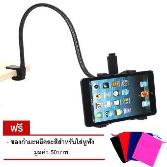 Riche ตัวหนีบจับแท็บเล็ต ไอแพด Universal Tablet Holder ทุกขนาด ทุกยี่ห้อ ฟรี ซองกำมะหยี่คละสีสำหรับใส่หูฟัง