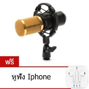 Elit ไมค์ ไมค์อัดเสียง คอนเดนเซอร์ Pro Condenser Mic Microphone BM800 พร้อมอุปกรณ์เสริม แถมฟรี หูฟังคุยโทรศัพท์