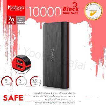 Harga Yoobao (ของแท้เต็ม100%) Yoobao 10000mAh M10 Ultimate King Kong Power Bank Dual USB