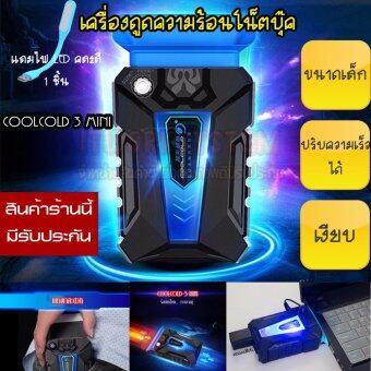 Coolcold 3 MINI เครื่องดูดความร้อน Notebook ขนาดเล็ก เต็มประสิทธิภาพ เงียบ สีดำ ฟรี ไฟ LED แบบ USB 1 ชิ้น