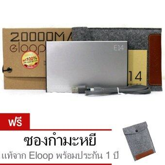 Eloop แบตสำรอง E14 20000 mAh - สีเงิน (แถมฟรี สาย Micro USB,ซองใส่แบตสำรอง)