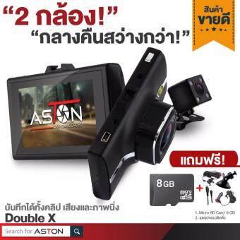 ASTON Double X กล้องติดรถยนต์กล้องคู่หน้า-หลัง (สีดำ) แถมฟรี Micro SD Card 8 GB มูลค่า 299 บาท