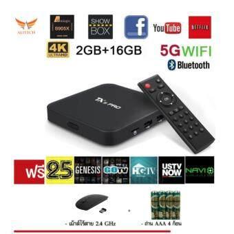 Alitech ใหม่ปี 2017 2GB/16GB S905X Quad core,6.0,4K,TX5 Pro Android TV Box, H.265+แอพดูหนัง บอล กีฬา การ์ตูน ซีรี่ย์ ทีวีดิจิตอล ยูทูป เฟซบุ๊ค และอื่นๆเกือบ 70 แอพ (เม้าส์ไร้สาย / HDMI / Remote/ Adapter/ คู่มือติดตั้งและใช้งาน/ ถ่าน AAA 4 ก้อน)