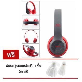 DT หูฟังบลูทูธแบบครอบหู รุ่น P47 Wireless (สีแดงเทา) แถมฟรี พัดลม รุ่นแบบดมินตัน