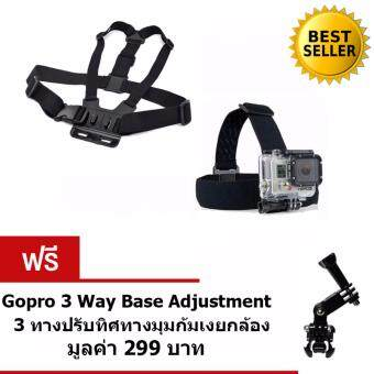 Gopro Head + Chest Strap Free 3 way ปรับทิศทาง