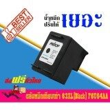 Pritop / HP ink Cartridge 63/63BK/63XL/F6U64AA ใช้กับปริ้นเตอร์ ENVY 4512,4516,4520,4522 ดำ 1 ตลับ