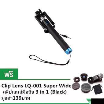Monopod Selfie Stick ไม้เซลฟี่สีดำพร้อมตัวกดถ่ายรูปในตัว (ปุ่มสีน้ำเงิน) ฟรี Clip Lens LQ-001 Super Wide คลิปเลนส์มือถือ 3 in 1 (Black)