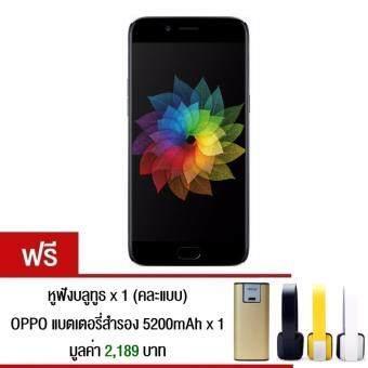 เปรียบเทียบราคา OPPO - R9s (Black) + FREE แบตเตอรี่สำรอง & หูฟังบลูทูธ รีวิวสินค้า