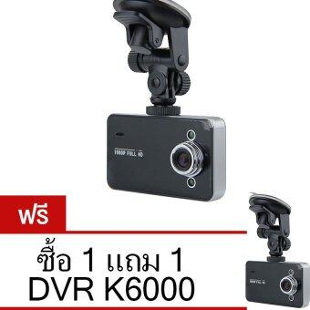 กล้องติดรถยนต์ HD DVR รุ่น K6000 (สีดำ) ซื้อ 1 แถม 1
