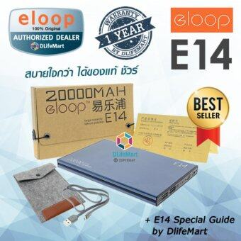 Eloop E14 20000 mAh Power Bank + E14 Special Guide by DLifeMart แถมฟรี ซองผ้า eloop e14
