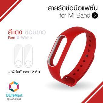DLifeMart Replacement Silicone Strap Two-Tone Colors for Xiaomi Mi Band2 Bracelet สายรัดข้อมือแฟชั่น สไตล์ทูโทน + Screen Protector Film for Xiaomi Mi Band 2 Smart Wristband ฟิล์มกันรอย สำหรับสายรัดข้อมืออัจฉริยะ Mi Band2