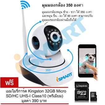 I-SMART กล้องวงจรปิด IP Camera New 2016 Night Vision Full HD 1.3M Wireless with App Control (White) Free Memory Kingston 32GB